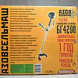 Мотокоса Азовсельмаш БГ-4200 бензокоса, фото 3