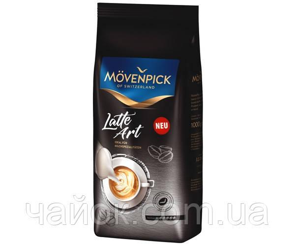 Кофе в зернах Movenpick Latte Art 1кг