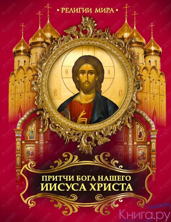 Притчи Бога нашего Иисуса Христа