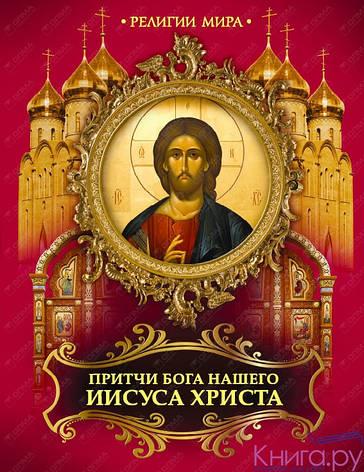 Притчи Бога нашего Иисуса Христа, фото 2