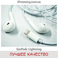 EarPods Lightning Apple™ наушники для айфон iPhone айпад iPad айпод iPod