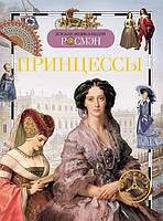 Детская энциклопедия РОСМЭН: Принцессы Росмэн