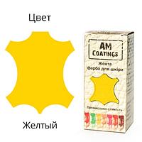 Набір №1 для фарбування шкіряного керма в автомобілі AM Coatings Жовтий