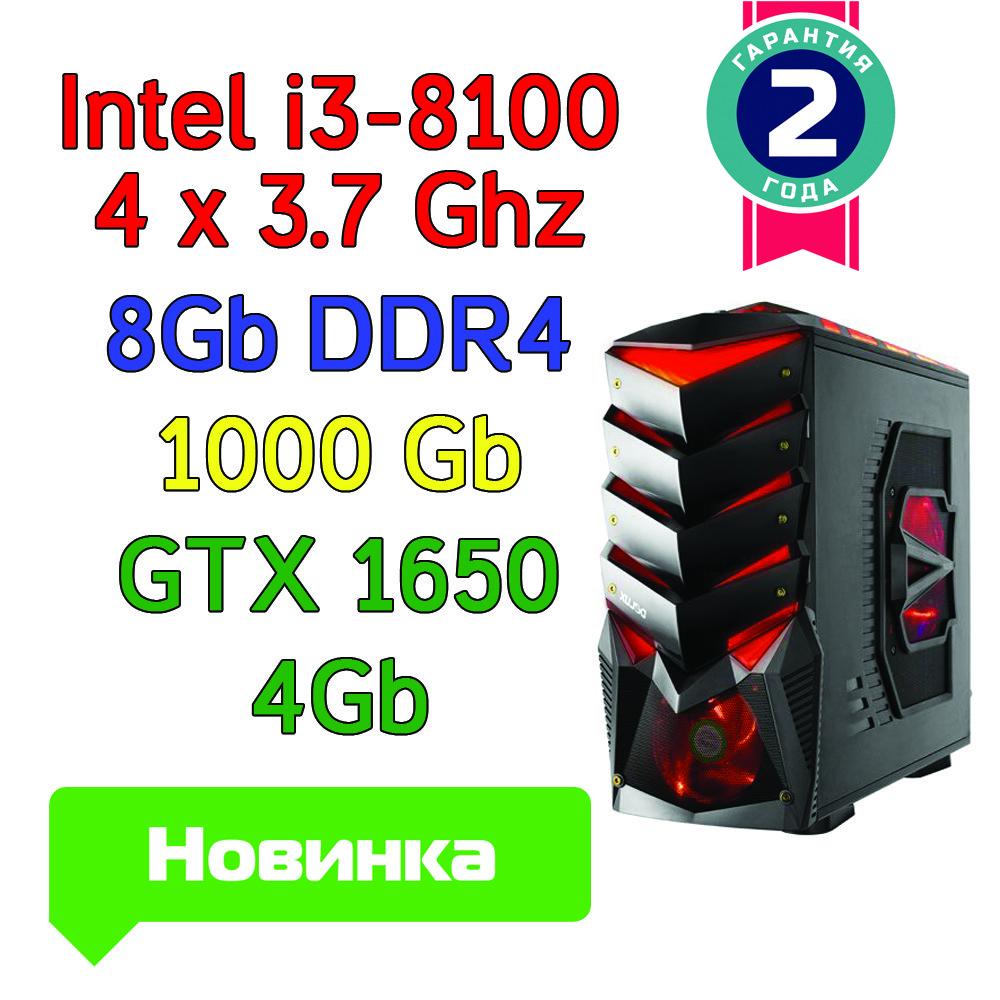 Игровой компьютер / ПК  ( intel i3-8100 (4 x 3.7GHz) \ B360 \ 8Gb DDR4 \ 1 Tb \ GTX 1650 4Gb \ 500W)