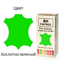 Набір №1 для фарбування шкіряного керма в автомобілі AM Coatings Кислотно-зелений