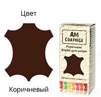 Набір №1 для фарбування шкіряного керма в автомобілі AM Coatings Коричневий