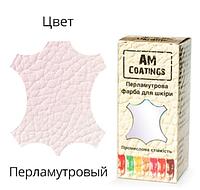 Набір №1 для фарбування шкіряного керма в автомобілі AM Coatings Перламутровий