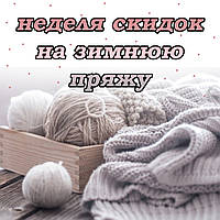 Акция на ЗИМНЮЮ ПРЯЖУ!