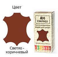 Набір №1 для фарбування шкіряного керма в автомобілі AM Coatings Світло-коричневий