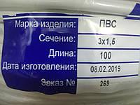 ПВС 3х1,5 Одесса Гост