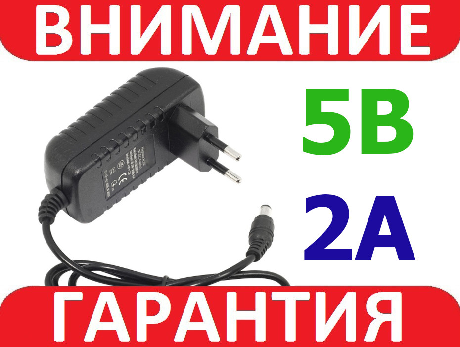 Блок питания 5В 2А USB, сетевой адаптер