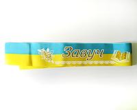 """Лента на выпускной """"Завуч"""" желто-голубая"""