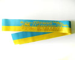 """Лента для выпускного """"Перший вчитель - жовто-блакитна"""""""