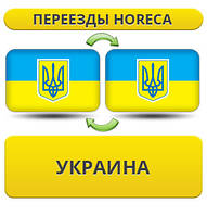 Переезды HoReCa по Украине!