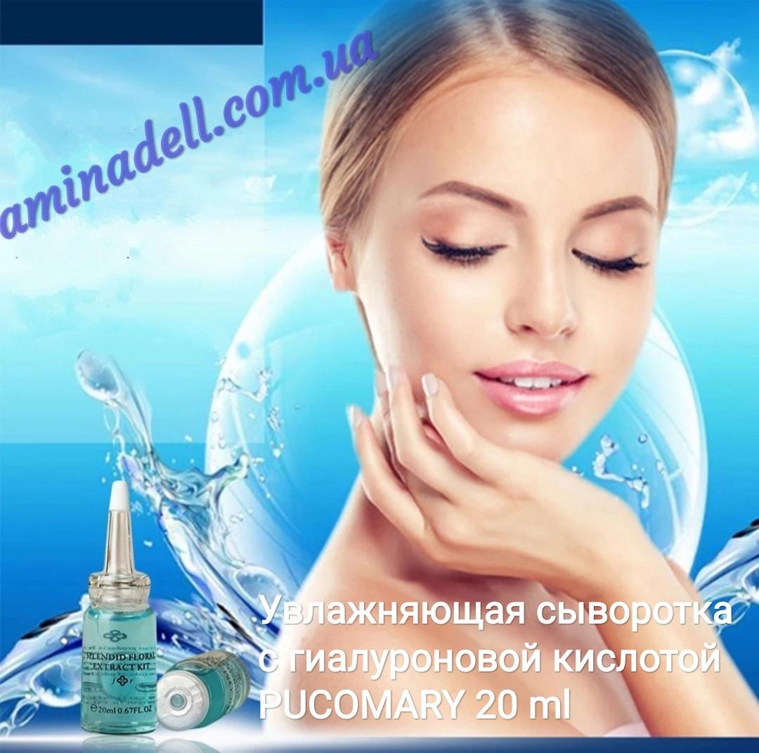 Гиалуроновая кислота Pucomary Splendid Floral Extract Kit  с цветочными экстрактами 20 ml
