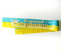 """Лента на выпускной """"Класний керівник жовто-блакитна"""""""