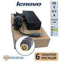 Зарядное устройство для ноутбука 7.9x5.5 mm pin 4,5A 20V Lenovo класс А+ (кабель питания в подарок) нов