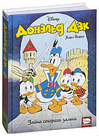 Дональд Дак. Тайна старого замка. Карл Баркс. Disney Comics