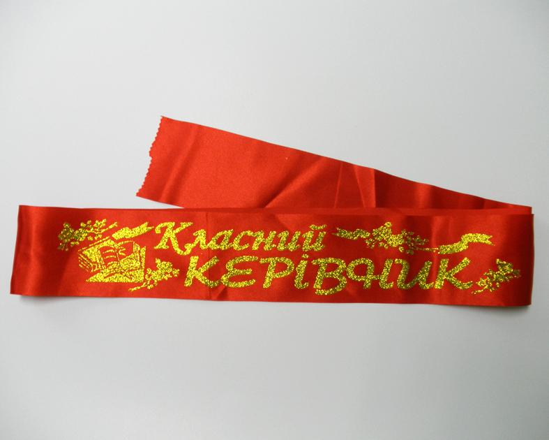 "Лента на выпускной ""Класний керівник"" красная"