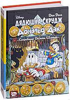 Дядюшка Скрудж и Дональд Дак. Сокровище десяти Аватар. Дон Роса. Disney Comics