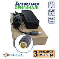 Зарядное устройство для ноутбука 7.9x5.5 mm pin 3,25A 20V Lenovo оригинал бу