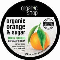 """""""Organic shop"""" скраб для тела сицилийский апельсин 250 мл"""