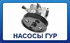 Насос гидроусилителя ГУР на Volkswagen фольксваген Golf, Passat, Transporter, Caddy, Jetta , Polo, Bora , Toua