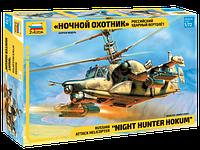 """Модель военного вертолета КА-50Ш """"НОЧНОЙ ОХОТНИК"""".1/72 ZVEZDA 7272"""