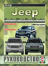 JEEP Chetokee / Liberty / Grand Cherokee  с 1999 года выпуска  Бензин • дизель  Руководство по ремонту