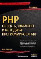 PHP: объекты, шаблоны и методики программирования. 4-е издание. Зандстра Мэтт