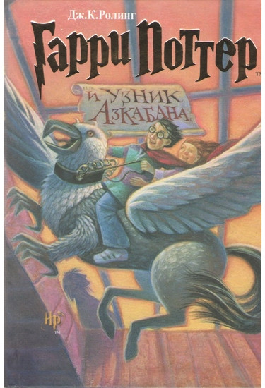 Гаррі Поттер і в'язень Азкабану. Джоан Кетлін Роулінг.