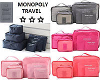 Набор дорожных органайзеров для одежды Monopoly Travel Biotech 6 предметов. Набір дорожніх органайзерів.