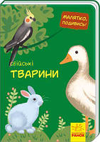 """Книга """"Малятко, подивись! Свійські тварини"""" (укр) А1040008У"""