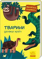 "Книга ""Малятко, подивись! Тварини далеких країн"" (укр) А1040009У"