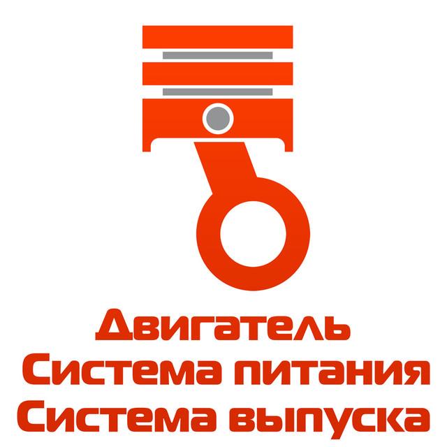 """Запчасти двигателя """"ВОСХОД"""""""
