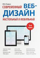 Современный веб-дизайн. Настольный и мобильный, 3-е издание. Сырых Ю.А.