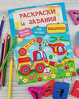 Раскраски и задания Машинки 98724 Пегас Украина