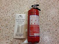 Вогнегасник порошковий ВП-1, 1 кг.
