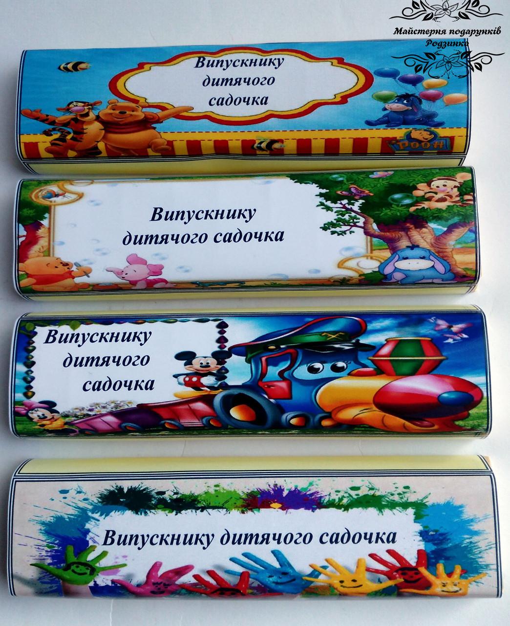 Подарунковий шоколад  для випускників садочку / шоколадная бонбоньерка для садика