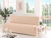 Натяжной чехол на диван  без подлокотников на резинке MILANO кремовый + подарок