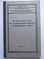 Руководство по паспортизации молотов и фрикционного пресса