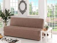 Натяжной чехол на диван  без подлокотников MILANO кофейный + подарок