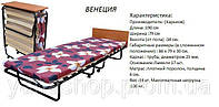 """Раскладушка - кровать на ламелях ортопедическая """"Венеция"""" с матрасом"""