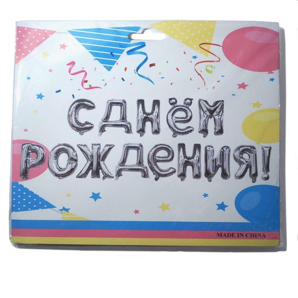 Фольгированные буквы SoFun с днем рождения серебро 40 см