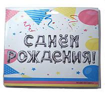 Фольгированные буквы, с днем рождения (40 см) серебро