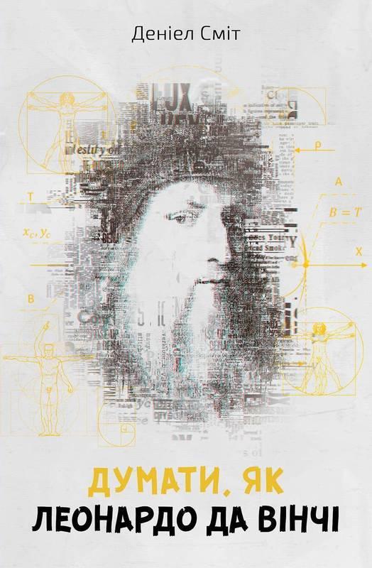 Книга «Думати, як Леонардо да Вінчі»