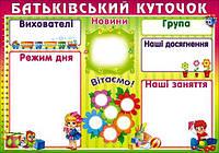 """Плакат """"Батьківський куточок"""" (дит. садок)"""