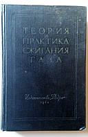 Теория и практика сжигания газа. Сборник. 1964 год