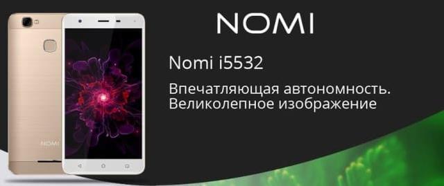 Nomi i5532 Space X2 батареей емкостью 4000mAh