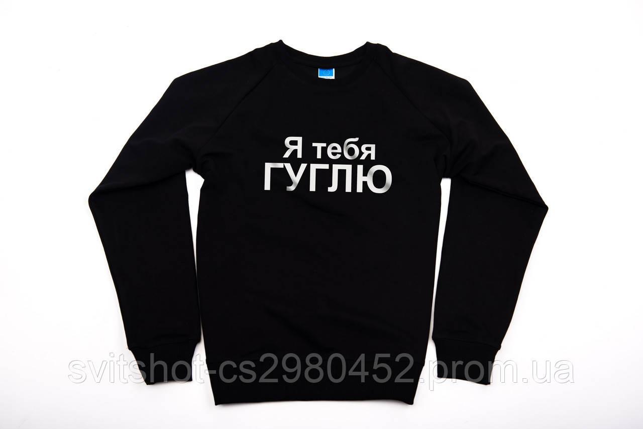 Свитшот printOFF я тебя гуглю черный S 001683